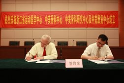 Zhejiang Provincial Peoples Hospital - signing ceremony